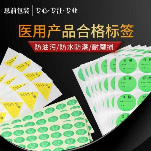 醫用產品合格標簽